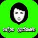 Deha Lakshana by UniverSL Software