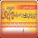 Hazrat Imam Bari Sarkar R.A by Apex Soft