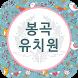 봉곡유치원 by (주)이룸비젼
