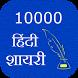 10000 Hindi Shayari by cementry