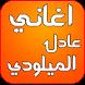اغاني عادل الميلودي by Dev-Mohammed