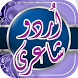 Urdu Poetry Post Maker by Pocket Apps Store