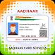 Online Aadhar Card Seva by Mobile Adhar Media
