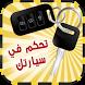 مفتاح التحكم في السيارة Prank by Nada Apps Land