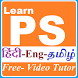 learn Photoshop-हिंदी-Engதமிழ் by eduocean softwares