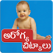 Baby Health Tips Telugu