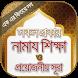 বাংলা নামাজ শিক্ষা ~ Namaj by Bangla Smart Apps