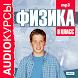 Аудиокурс. Физика. 8 кл. by IDDK