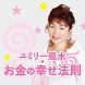 ユミリー風水★お金の幸せ法則 by Marduk Solution Co.,Ltd.