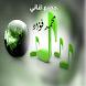 أغاني محمد فؤاد mp3 2017 by derler apps