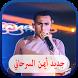 جديد اغاني ايمن السرحاني - ayman serhani 2017 by AlphaDEV90