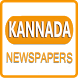 All Kannada News Paper by appityy