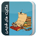 داستان ها و حکایت های قدیمی by sadegh kiyani