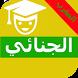 القانون الجنائي المغربي بدون نت by Dictionnaire offlin-Dictionary قاموس-معجم-رواية