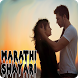 Marathi Shayari by Funky Fun Apps