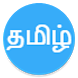 Tamil Newspapers by ChockYApps