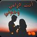 رواية أنت غرامي وجنوني - كاملة الفصول by Dev Riwayat