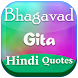 Bhagavad Gita Hindi Quotes by Dekoly