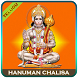 Hanuman Chalisa in Telugu by Pawan mobile tech