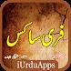 Free Socks - Imran Series by iUrduApps
