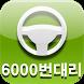 대구 6000번 대리운전 by 큐텍