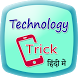 Technology Tips & Tricks by knowledge4world