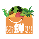 新鮮購GoFresh by PCHOMESTORE INC.
