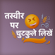 Photo Par Funny Hindi Jokes Status Shayari Likhe