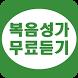 복음성가 무료듣기 - CCM 무료듣기 by H Music