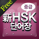 New HSK Intermediate for Free by iPandaLab Inc