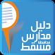 دليل مدارس محافظة مسقط by Dolphin Swim Center - Muscat