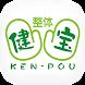 札幌市にある『もみほぐし整体』 健宝の公式アプリ by GMO Digitallab,Inc.