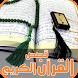 قصص القرآن الكريم كاملة by Jewik
