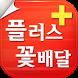 1544-5622 전국 꽃배달 플라워플러스 by (주)뉴런시스템