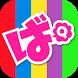 クイズ検定 for ばくおん!! by applinex