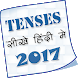 Learn Tenses in English Hindi by Surya Developer