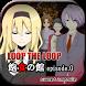 LOOP THE LOOP【2】 飽食の館ep.0 by sweet ampoule