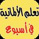 تعلم الالمانية في اقل من اسبوع جديد by تطبيقات تعليمية عربية