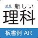 新編 新しい理科 - 板書例AR by 東京書籍株式会社
