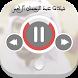 شيلات عبد الرحمان آل نجم by Plintas Audio