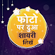 दुआ शायरी - Dua Prayar Shayari Hindi Latest 2018 by developeradroid