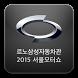 2015 서울모터쇼 르노삼성자동차관 by Guidebook Inc