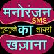 SMS Jokes Shayari Ka Khazana by walldoor