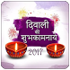 Diwali Greetings - Hindi Wish by Murlidhar App Studio