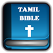 Tamil Bible For Everyone by Helpers of Your Joy