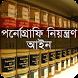 পর্নোগ্রাফি নিয়ন্ত্রণ আইন ২০১২ by Nasir BPM
