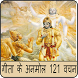 Gita Ke Anmol 121 Vachan (गीता के अनमोल 121 वाचन) by Be Infotech