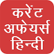 Current Affairs in Hindi App by Vinod App Solution