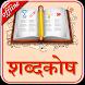 English to Hindi Dictionary by Sahitya Chintan