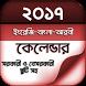 বাংলা ক্যালেন্ডার ২০১৭ by Shikder Studio